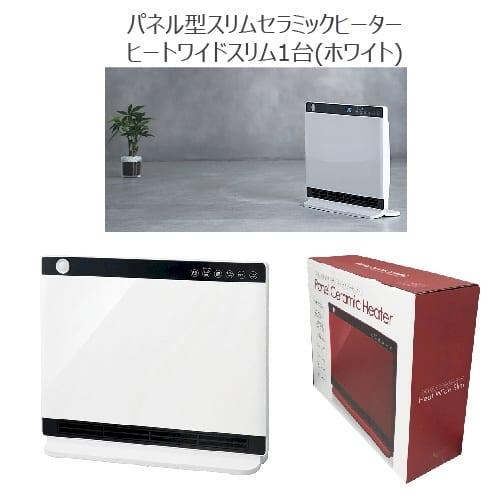 パネル型スリムセラミックヒーター ヒートワイドスリム1台(ホワイト)