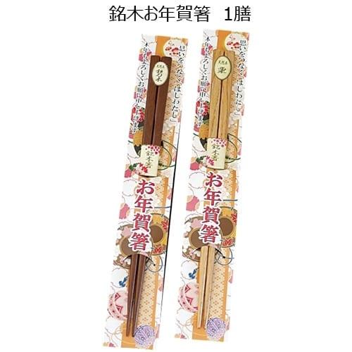 銘木お年賀箸 1膳◆
