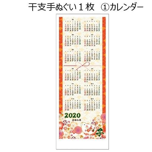 干支手ぬぐい1枚 1) カレンダー