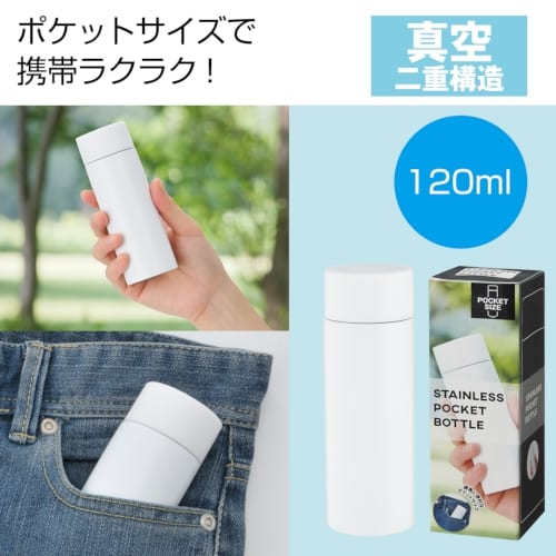 真空ステンレス ポケットボトル(ホワイト)【ミニボトル】