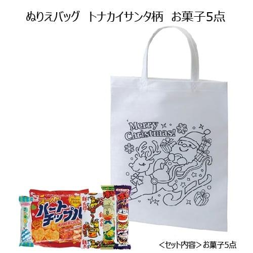 ぬりえバッグ トナカイサンタ柄 お菓子5点