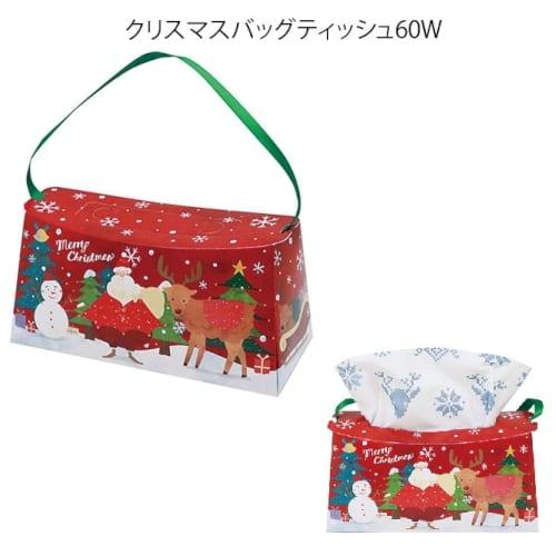 クリスマスバッグティッシュ60W【2019年クリスマス分完売しました】
