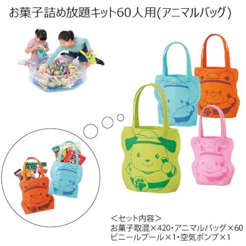 お菓子詰め放題キット60人用(アニマルバッグ)
