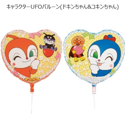 キャラクターUFOバルーン(ドキンちゃん&コキンちゃん)
