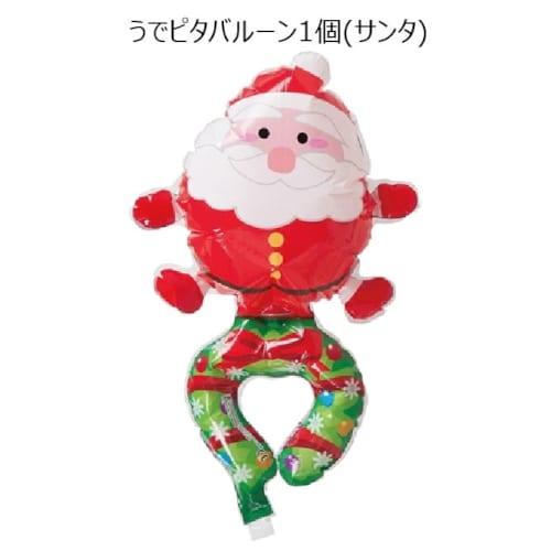 うでピタバルーン1個(サンタ)