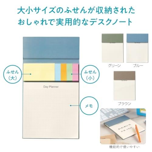 ふせんノート【名入れ短納期可能】