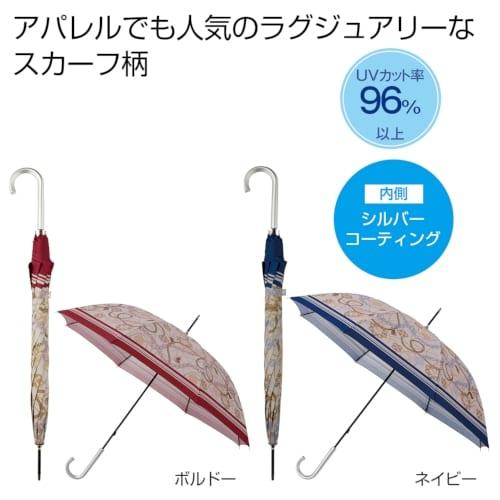 クラッシースカーフ晴雨兼用長傘