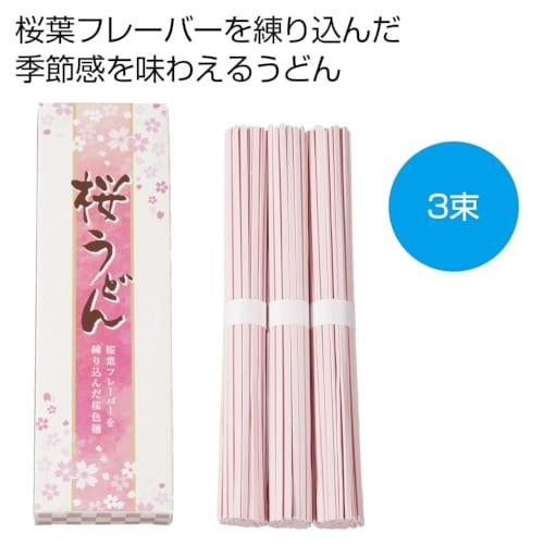 桜うどん 3束【お花見・さくら・桜の季節】