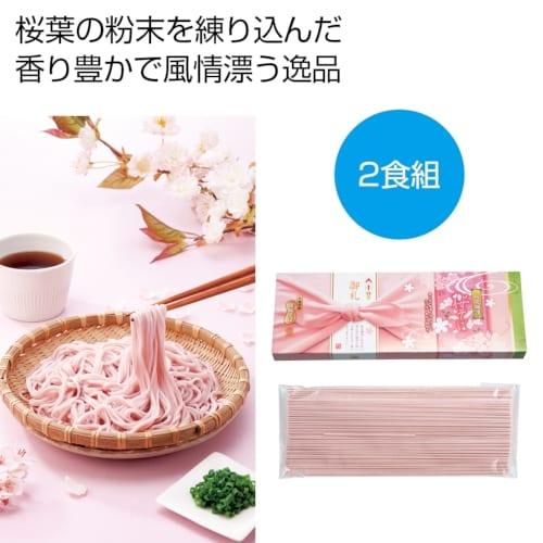 桜花爛漫 桜そば2食組【お花見・さくら・桜の季節】