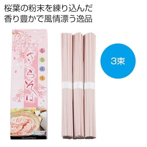 さくらそば3束【お花見・さくら・桜の季節】
