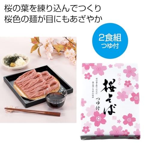 桜そば2食組 つゆ付き|A12-2578500