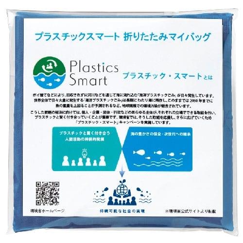 プラスチックスマート 折りたたみマイバッグの商品画像2枚目