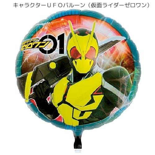 キャラクターUFOバルーン(仮面ライダーゼロワン)
