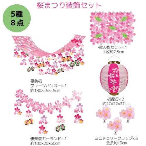 桜まつり装飾セット