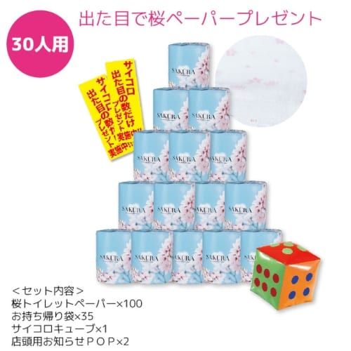 出た目で桜ペーパープレゼント30人用