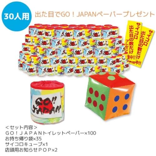 出た目でGO!JAPANペーパープレゼント30人用