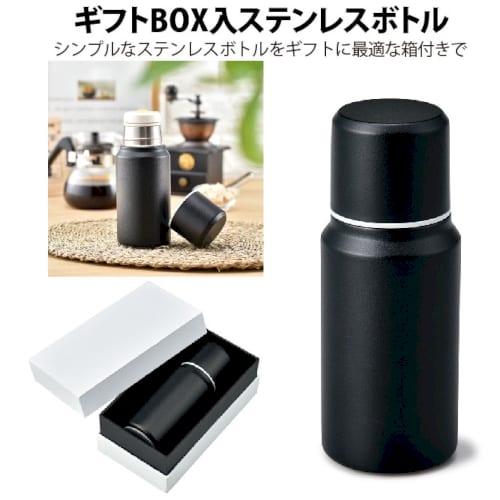 ギフトBOX入ステンレスボトル OD076
