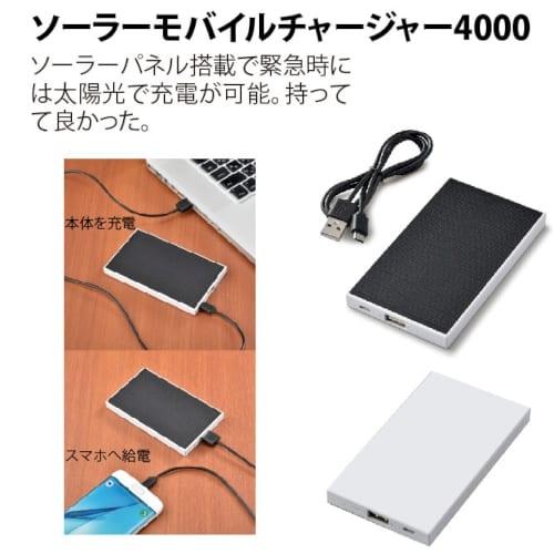 ソーラーモバイルチャージャー4000|MA047