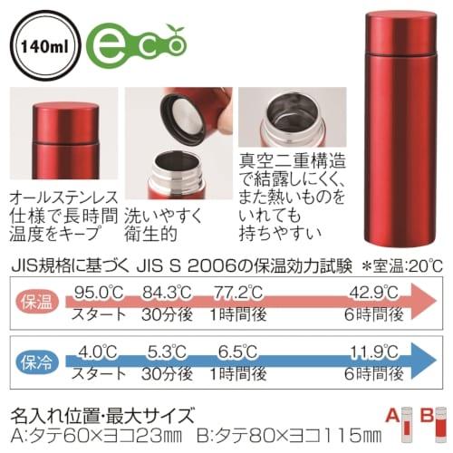 セルトナ・ポケットサイズ真空ステンレスボトル(レッド)【ミニボトル】
