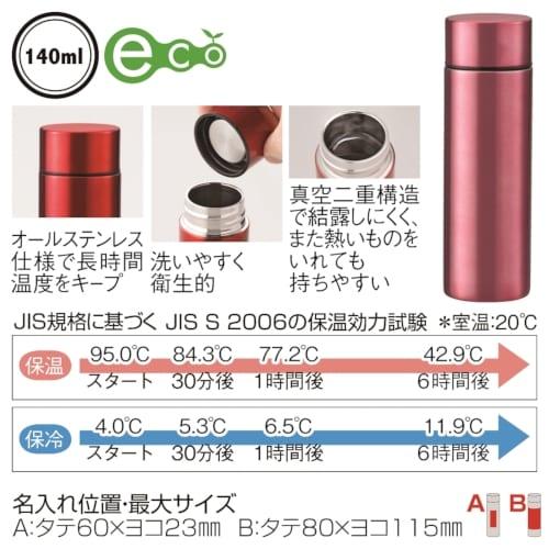 セルトナ・ポケットサイズ真空ステンレスボトル(ピンク)【ミニボトル】