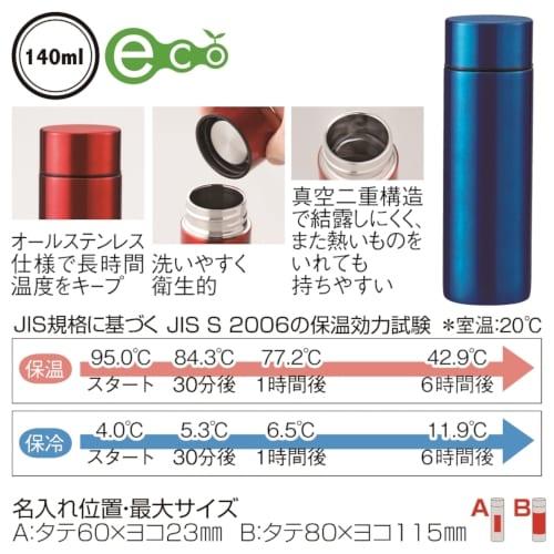 セルトナ・ポケットサイズ真空ステンレスボトル(ブルー)【ミニボトル】