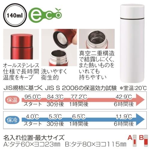 セルトナ・ポケットサイズ真空ステンレスボトル(ホワイト)【ミニボトル】