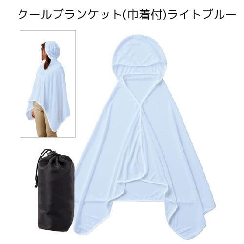 クールブランケット(巾着付):ライトブルー|A14-TR-1098-034