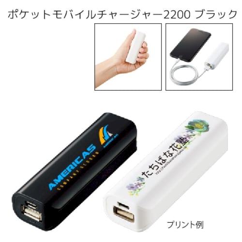 ポケットモバイルチャージャー2200:ブラック