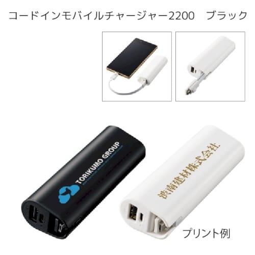 コードインモバイルチャージャー2200:ブラック
