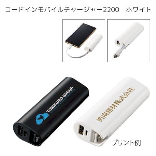 コードインモバイルチャージャー2200:ホワイト