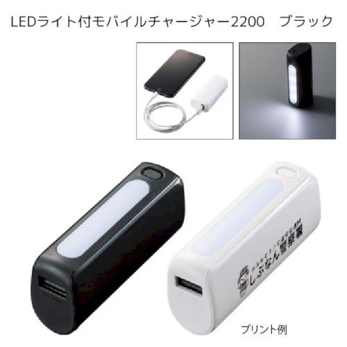 LEDライト付モバイルチャージャー2200:ブラック