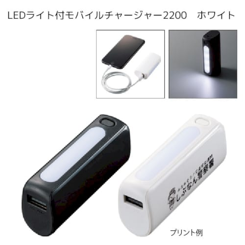LEDライト付モバイルチャージャー2200:ホワイト