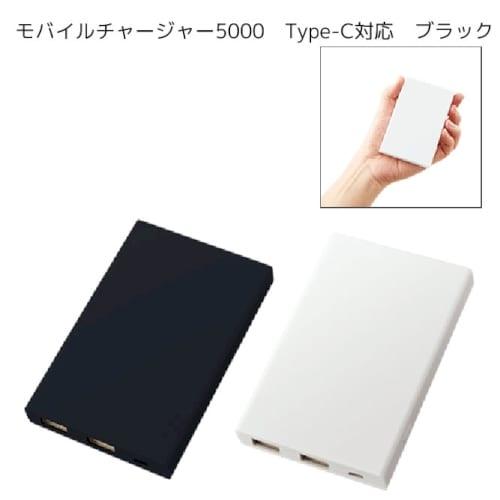 モバイルチャージャー5000 Type-C対応:ブラック