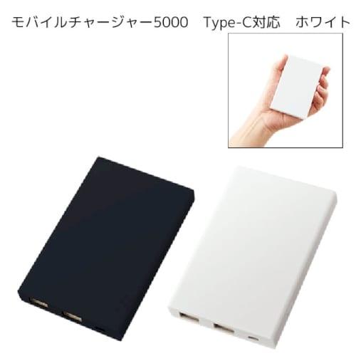 モバイルチャージャー5000 Type-C対応:ホワイト