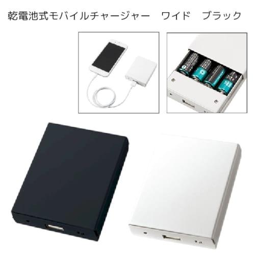 乾電池式モバイルチャージャー ワイド:ブラック