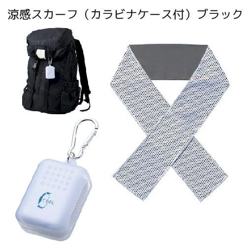 涼感スカーフ(カラビナケース付):ブラック
