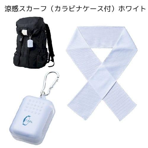 涼感スカーフ(カラビナケース付):ホワイト