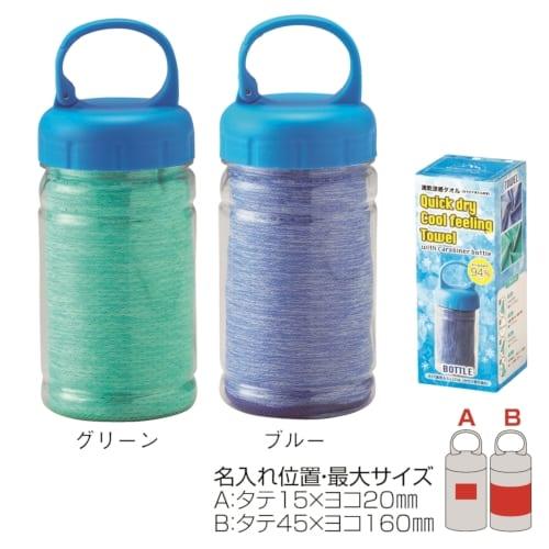 涼感タオル(カラビナボトル入) A22-201065
