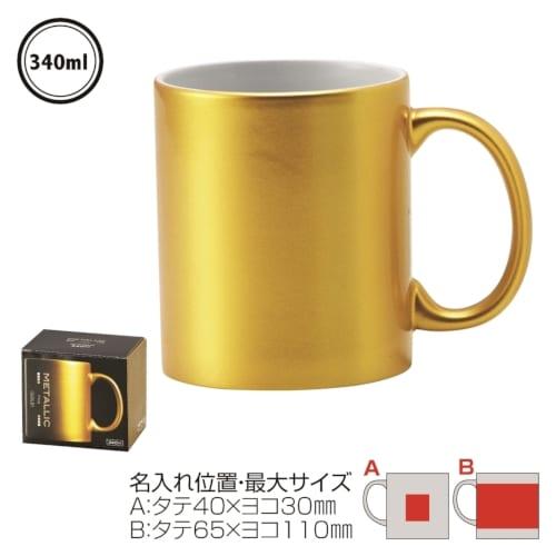 メタリック・マグカップ(ゴールド)