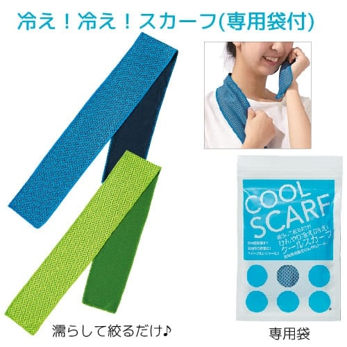 冷え!冷え!スカーフ(専用袋付):20A0651