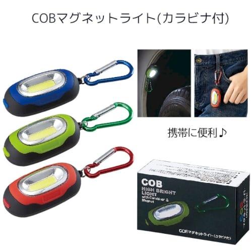 COBマグネットライト(カラビナ付):20A3451 【防災グッズ】