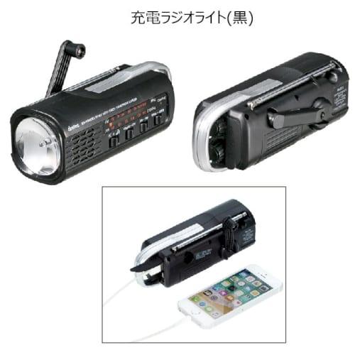 充電ラジオライト(黒)