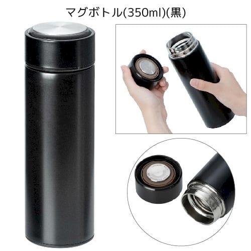 マグボトル(350ml)(黒)