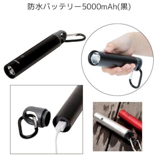 防水バッテリー5000mAh(黒)