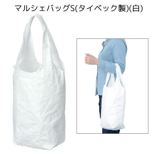 マルシェバッグS(タイベック製)(白)