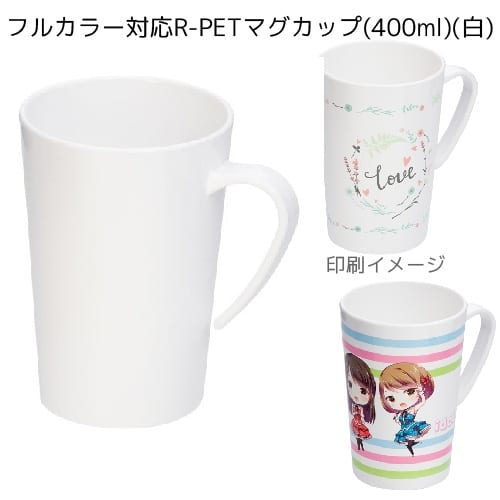 フルカラー対応R-PETマグカップ(400ml)(白)