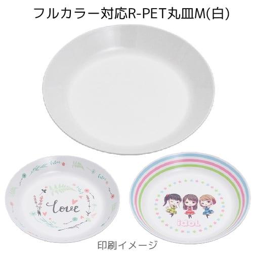 フルカラー対応R-PET丸皿M(白)
