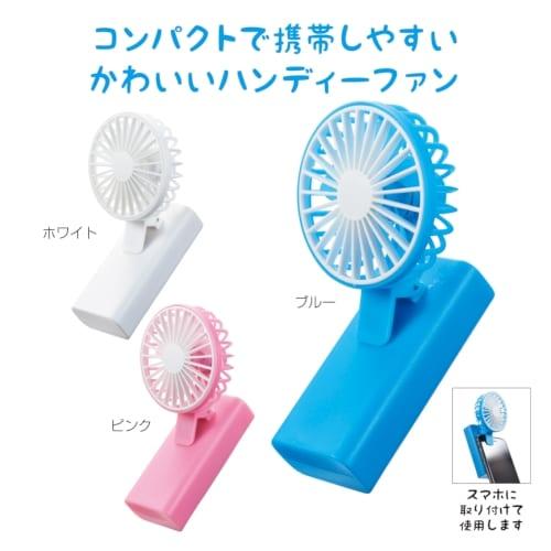 クリップdeファン 【ミニ扇風機】