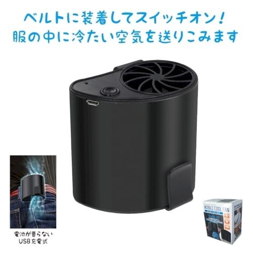 モバイルクールファン 【ミニ扇風機】