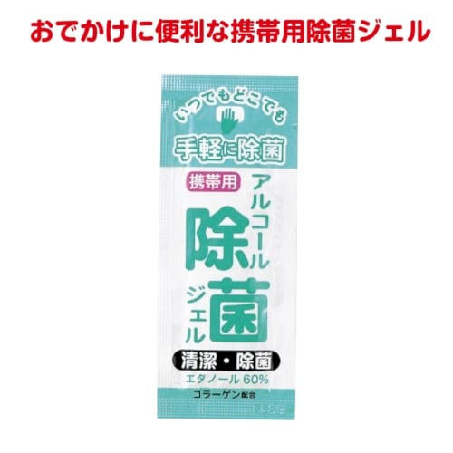 アルコール除菌ジェル(携帯用)1P【エチケット・感染症対策】